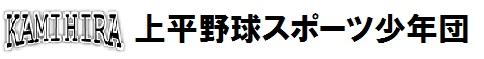 上平野球スポーツ少年団